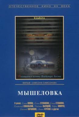 Постер фильма Мышеловка (1990)