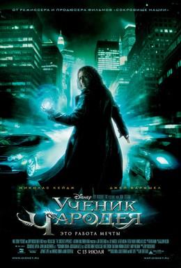Постер фильма Ученик чародея (2010)