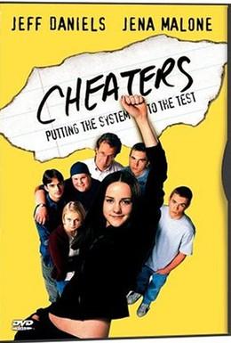 Постер фильма Обманщики (2000)