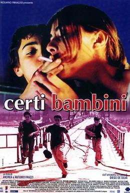 Постер фильма Такие дети (2004)