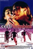 Такие дети (2004)