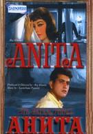 Эта загадочная Анита (1967)
