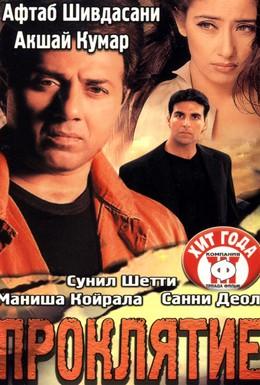 Постер фильма Проклятие (2002)