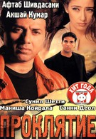 Проклятие (2002)