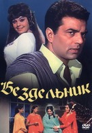 Бездельник (1996)