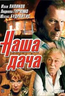 Постер фильма Наша дача (1990)