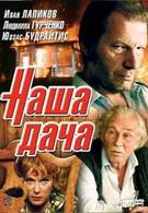 Наша дача (1990)