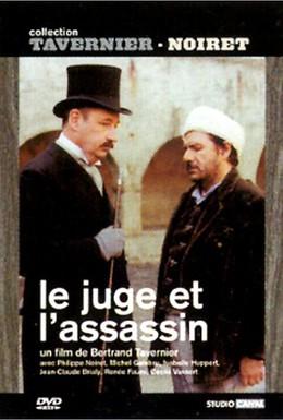 Постер фильма Судья и убийца (1976)