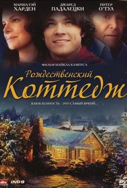 Постер фильма Рождественский коттедж (2008)