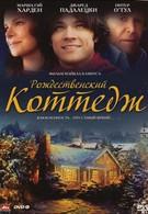 Рождественский коттедж (2008)