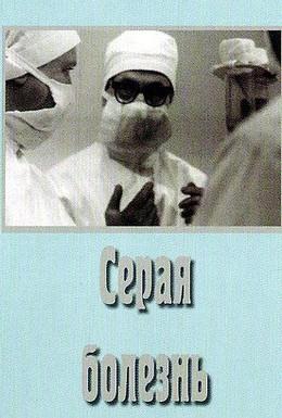 Постер фильма Серая болезнь (1966)