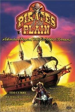 Постер фильма Пираты во времени (1999)