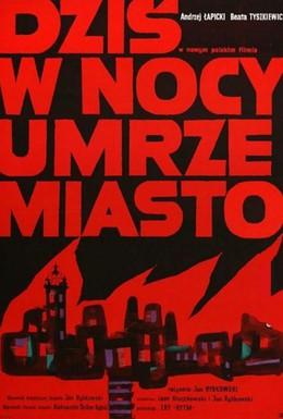 Постер фильма Сегодня ночью погибнет город (1961)