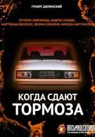 Когда сдают тормоза (1984)