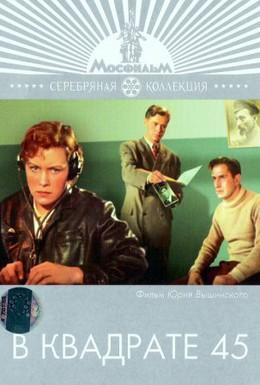 Постер фильма В квадрате 45 (1955)