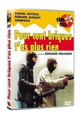 Постер фильма Миллион – не деньги (1982)