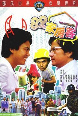 Постер фильма Мастера го (1982)