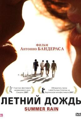 Постер фильма Летний дождь (2006)