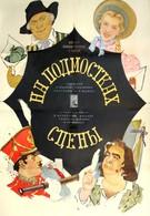 На подмостках сцены (1956)