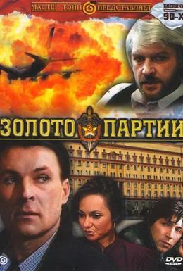 Постер фильма Золото партии (1993)