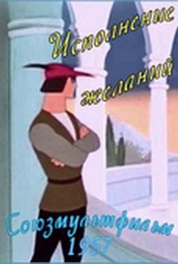 Постер фильма Исполнение желаний (1957)