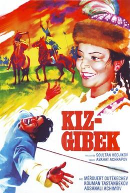 Постер фильма Кыз-Жибек (1971)