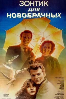 Постер фильма Зонтик для новобрачных (1986)