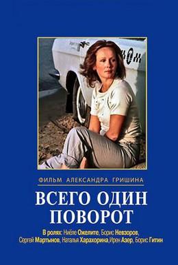 Постер фильма Всего один поворот (1986)