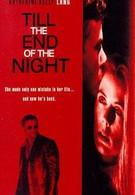 Конец ночи (1995)