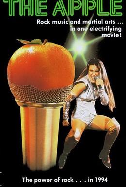 Постер фильма Яблоко (1980)