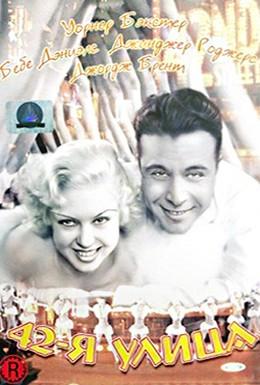 Постер фильма 42-я улица (1933)