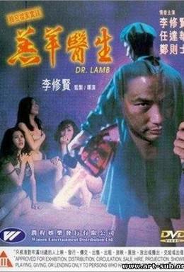 Постер фильма Доктор Лам (1992)