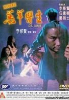 Доктор Лам (1992)