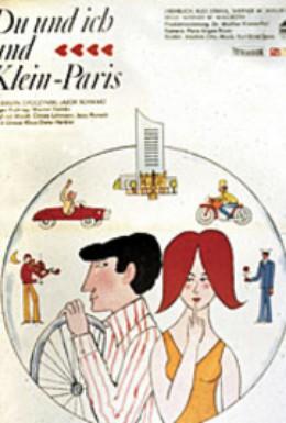 Постер фильма Ты и я, и маленький Париж (1971)