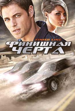 Постер фильма Финишная черта (2008)