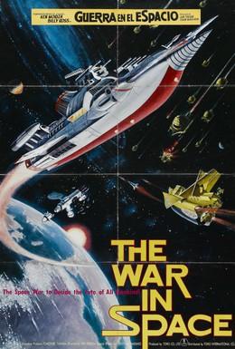 Постер фильма Война в космосе (1977)