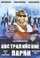 Австралийская братва (2004)