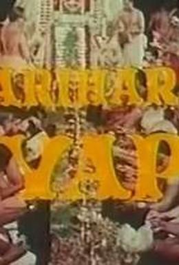 Постер фильма Сын Хара и Хари Айяппа (1995)