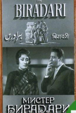 Постер фильма Мистер Бирадари (1966)