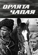 Орлята Чапая (1968)