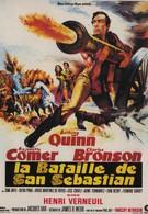 Битва в Сан-Себастьяне (1968)