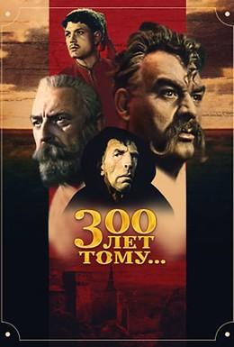 Постер фильма Триста лет тому (1956)
