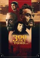 Триста лет тому (1956)