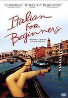 Итальянский для начинающих (2000)