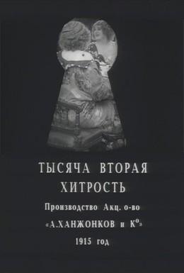 Постер фильма Тысяча вторая хитрость (1915)
