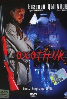 Постер фильма Охотник (2006)