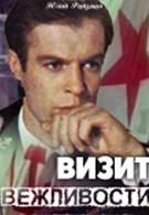 Визит вежливости (1973)
