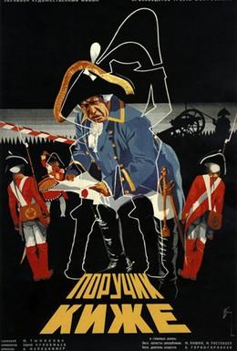 Постер фильма Поручик Киже (1934)