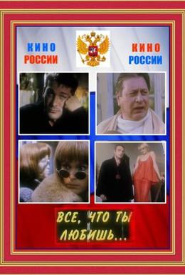 Постер фильма Все, что ты любишь (2001)