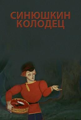 Постер фильма Синюшкин колодец (1973)